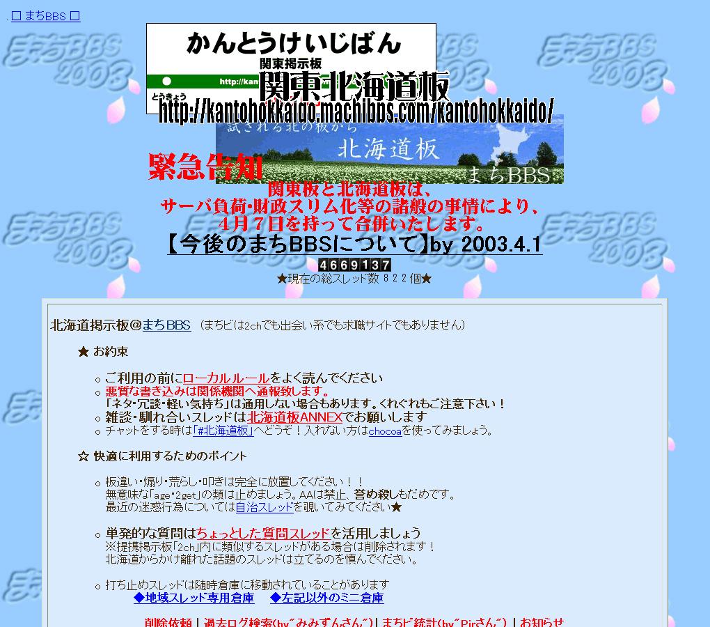 北海道 まち bbs